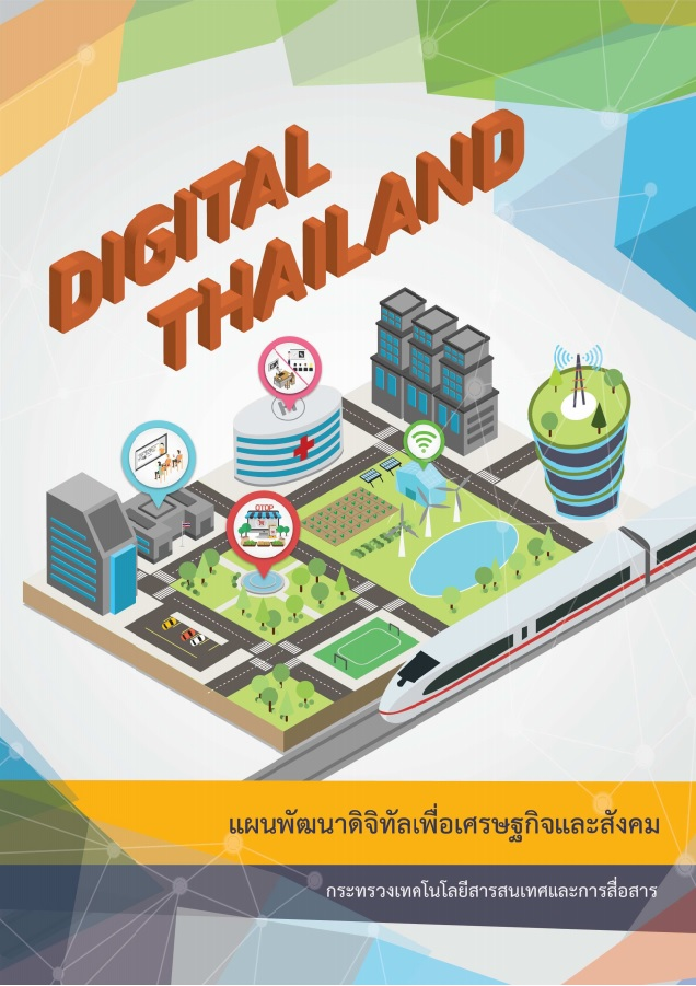 59 Cover Digital Economy Plan Book